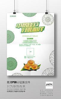 中国风插画现代简约月饼立体字PSD分层高清海报