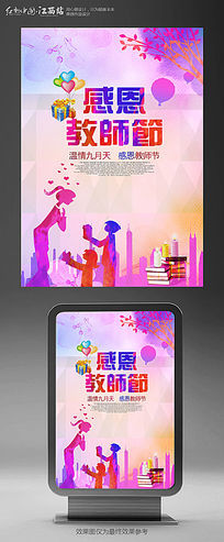 中国风感恩教师节宣传海报设计