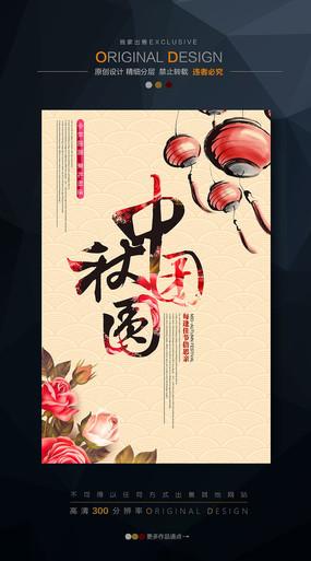 创意中国风中秋节企业舞台背景设计模板 中秋节荷塘月色宣传促销海报