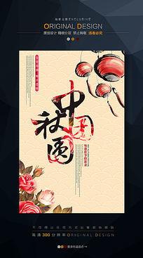 中国风中秋节手绘海报
