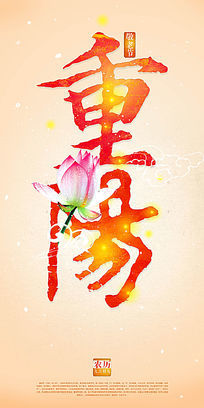 中国风重阳节敬老节海报