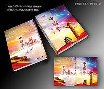 中国梦书籍封面设计