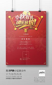 中秋国庆喜庆中式中国风花纹大红高清PSD分层商城活动海报