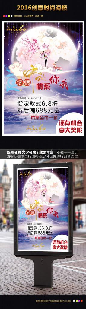 中秋节促销海报图片下载
