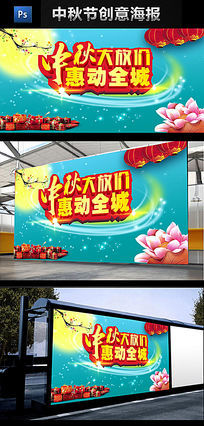 中秋节中秋大放价挥动全城海报促销