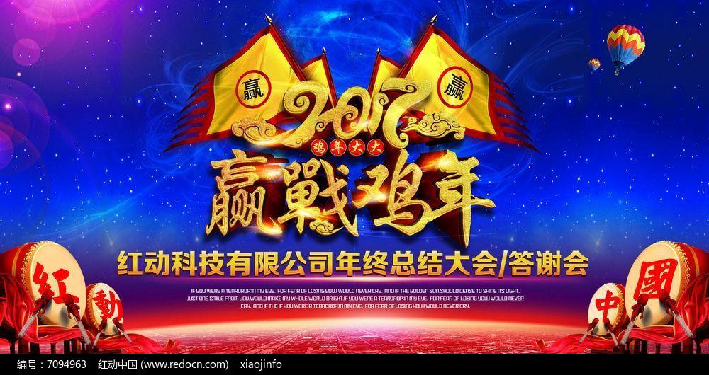 2017迎战鸡年海报