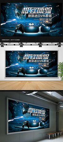 VR虚拟现实海报设计