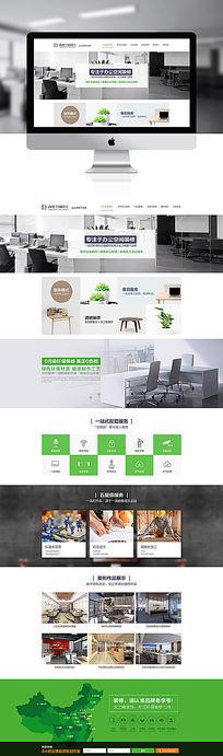 办公室装修网站首页设计效果图 PSD