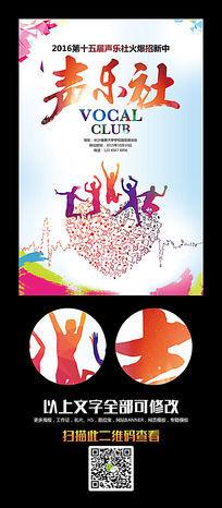 创意声乐社招新海报设计