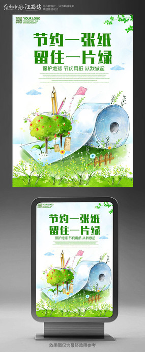 低碳环保主题海报设计 创意节能环保低碳主题海报设计 绿色手绘环保