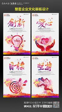 创意整套企业文化宣传展板设计