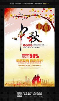 传统中秋节合家团圆宣传海报