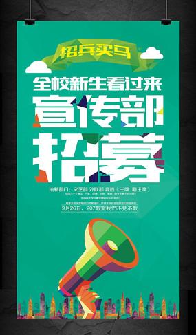 大学学生会社团宣传部纳新海报