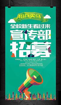 大学生文艺部学生会社团纳新海报图片
