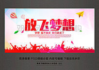放飞梦想青春宣传海报