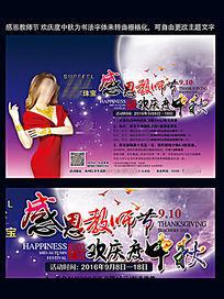 感恩教师节欢庆度中秋珠宝店促销海报