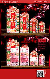 古典新年贺岁红包袋设计