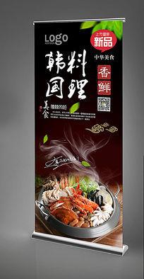 韩国料理X展架设计