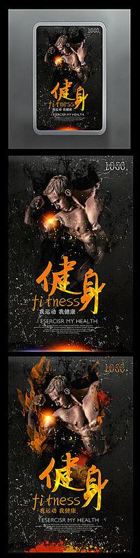 黑色酷炫健身海报