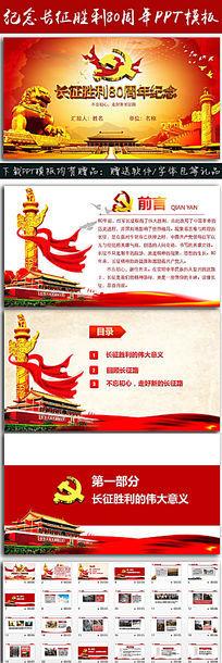 红军长征胜利80周年纪念日PPT模板