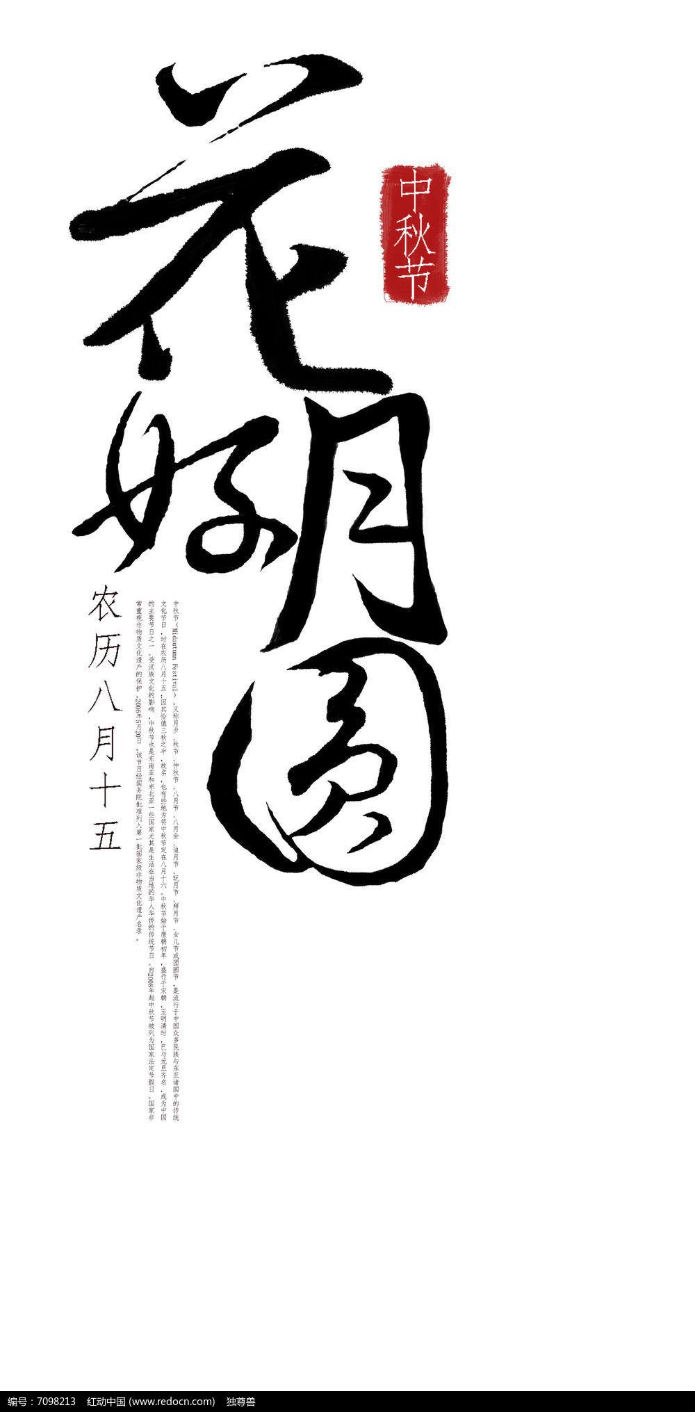 原创设计稿 字体设计/艺术字 书法字体 花好月圆中秋节字体设计  请您图片
