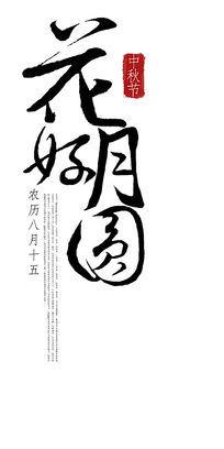 花好月圆中秋节字体设计