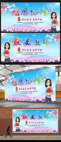 简约时尚教师节感谢师恩校园宣传海报