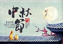 简约中国风中秋节创意宣传海报设计