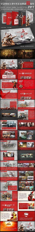 纪念红军长征胜利80周年党课学习PPT模板