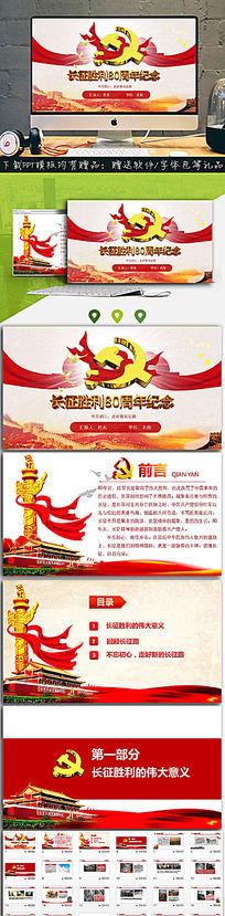 纪念红军长征胜利80周年党支部党课学习PPT模板