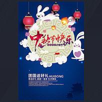 卡通中秋节广告