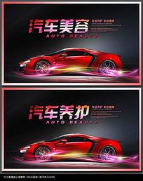 炫酷汽车海报设计模板