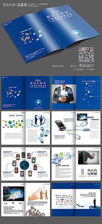 蓝色互联网APP科技画册