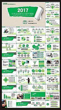 绿色环保PPT模板