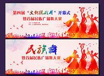 民族舞蹈背景海报