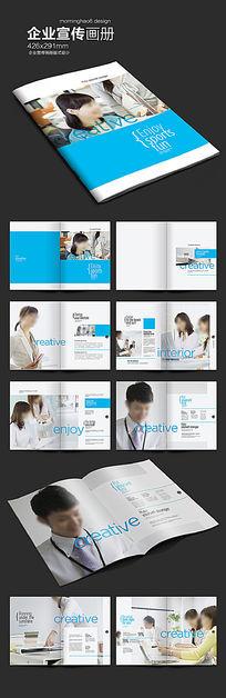清新企业画册版式设计
