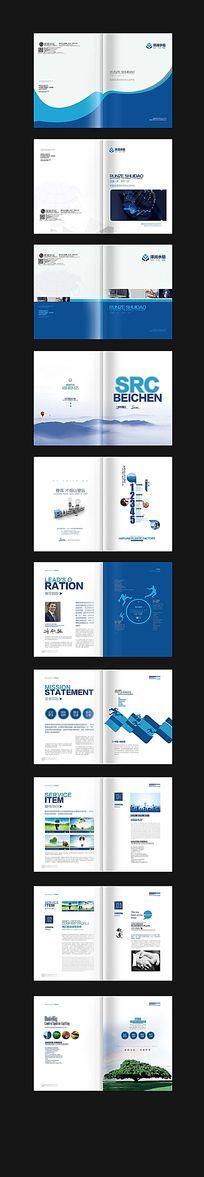 商端简约企业宣传册模板设计
