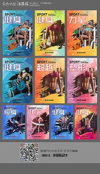 时尚大气健身塑形海报