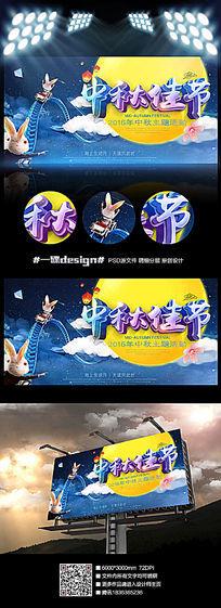 时尚卡通玉兔中秋佳节宣传海报