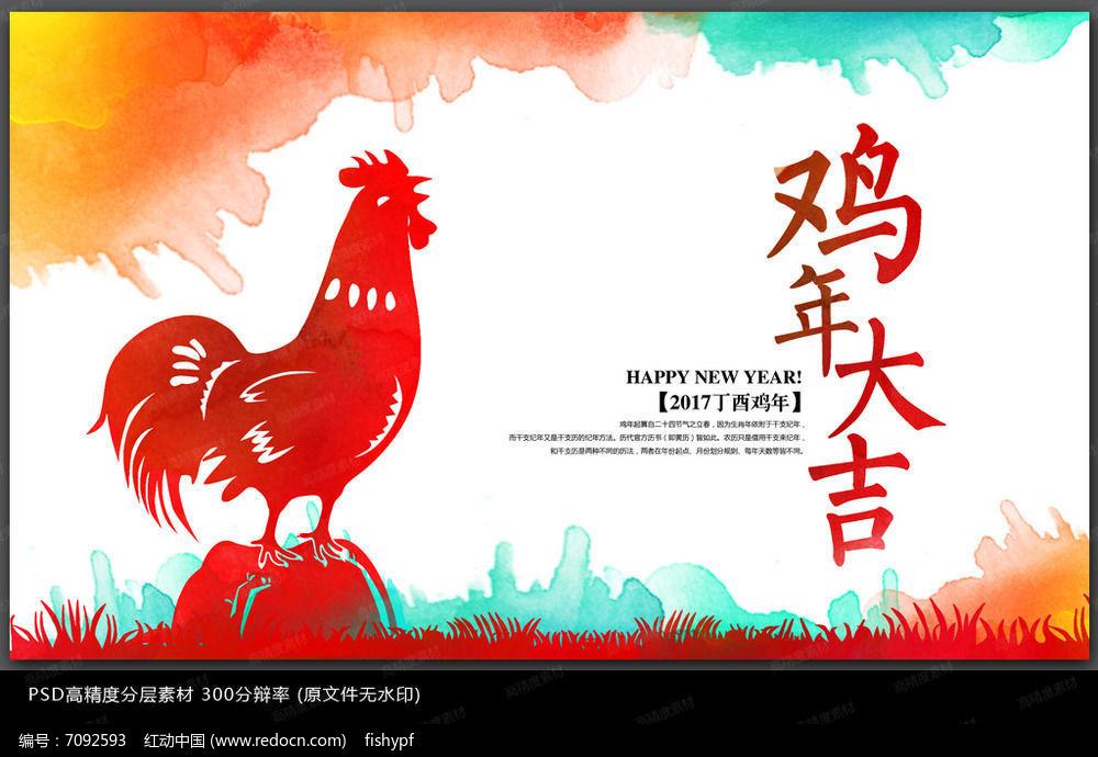 手绘鸡年大吉海报设计