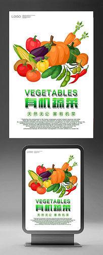 手绘蔬菜宣传海报设计