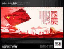 水彩创意国庆67周年宣传海报展板设计