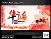 水彩创意国庆背景展板设计