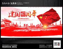 水彩创意建国67周年宣传海报展板设计