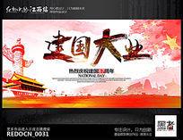 水彩创意建国大业国庆节宣传海报设计 PSD