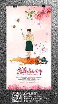 水彩风感恩教师节海报