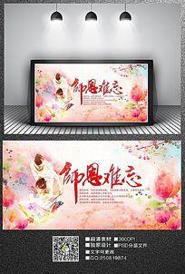 水彩教师节宣传海报