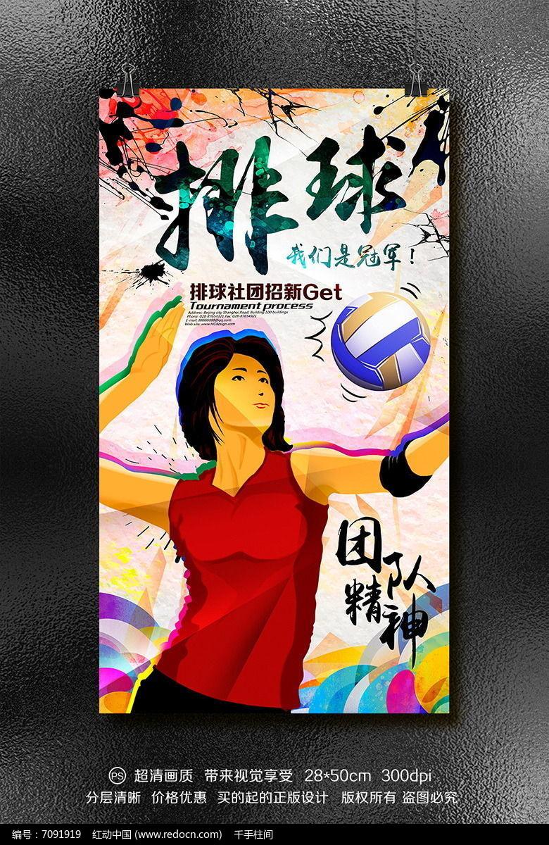 水彩手绘女排社团招新招生海报设计PSD素材下载 编号7091919 红动网