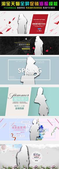 淘宝天猫女装首页轮播海报PSD模板素材设计