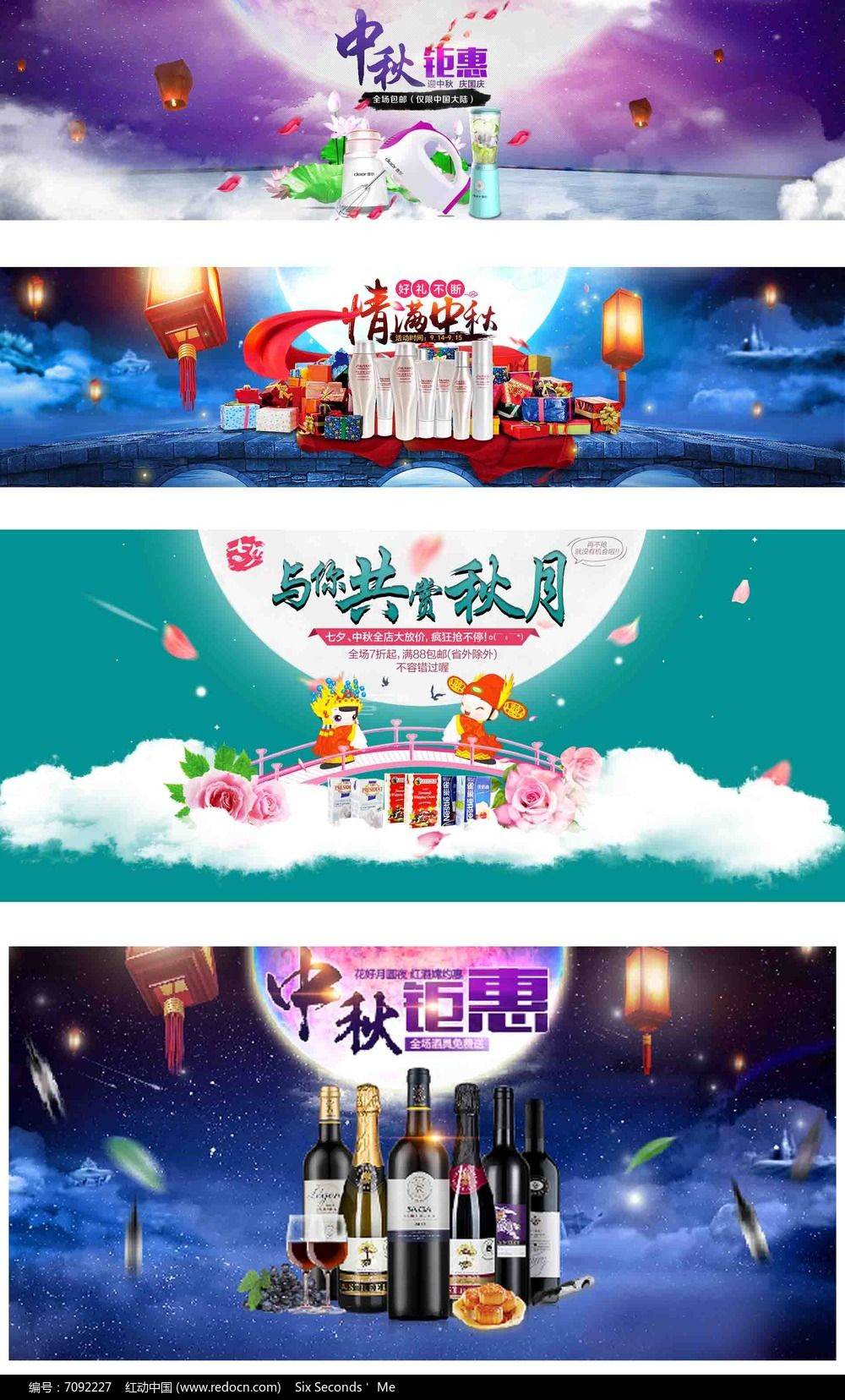 淘宝天猫食品中秋节海报模板